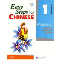 轻松学中文1:课本(Easy Steps to Chinese 1,Textbook )