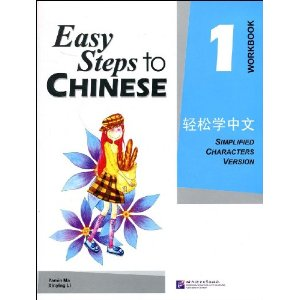 轻松学中文1:练习册(Easy Steps to Chinese 1, Workbook)