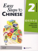 轻松学中文2:练习册(Easy Steps to Chinese 2, Workbook)