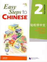 轻松学中文2:课本(Easy Steps to Chinese 2,Textbook )