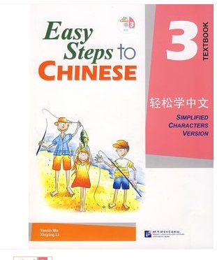 轻松学中文3:课本(Easy Steps to Chinese 3,Textbook )
