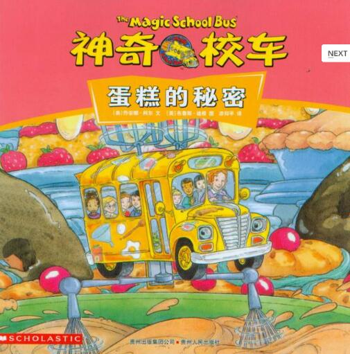YH01神奇校车:蛋糕的秘密(Magic School Bus)