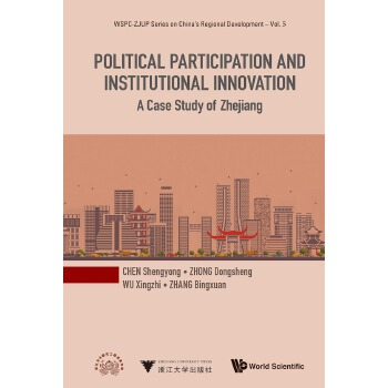 Political Participation and Institutional Innovation: A Case Study of Zhejiang